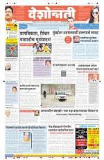 15th Apr Amravati - Read on ipad, iphone, smart phone and tablets.
