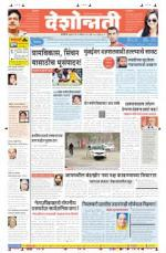 15th Apr Akola Main - Read on ipad, iphone, smart phone and tablets.
