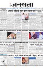 Jansatta, Hindi, 15/4/2015 - Read on ipad, iphone, smart phone and tablets.