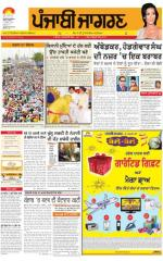 Jalandhar Dehat : Punjabi jagran News : 15th April 2015 - Read on ipad, iphone, smart phone and tablets.