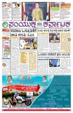April 15, 2015, Hubli - Read on ipad, iphone, smart phone and tablets.