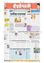 16th Apr Hingoli Parbhani - Read on ipad, iphone, smart phone and tablets.