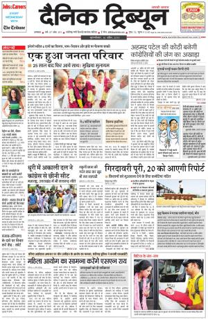 DT_16_April_2015_Ambala - Read on ipad, iphone, smart phone and tablets.
