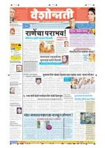 16th Apr Akola Main - Read on ipad, iphone, smart phone and tablets.