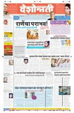 16th Apr Nagpur - Read on ipad, iphone, smart phone and tablets.