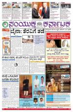 April 16, 2015, Hubli - Read on ipad, iphone, smart phone and tablets.