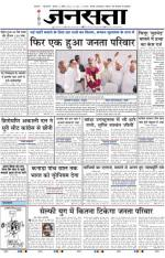 Jansatta, Hindi, 16/04/2015 - Read on ipad, iphone, smart phone and tablets.