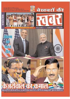 Bekhabaron Ki Khabar February 2015 - Read on ipad, iphone, smart phone and tablets.