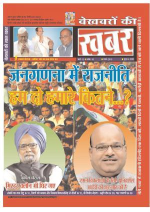 Bekhabaron Ki Khabar March 2015
