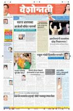 17th Apr Jalgaon - Read on ipad, iphone, smart phone and tablets.