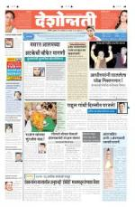 17th Apr Nanded - Read on ipad, iphone, smart phone and tablets.