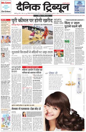 DT_17_April_2015_Ambala - Read on ipad, iphone, smart phone and tablets.