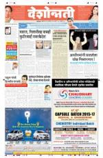 17th Apr Akola Main - Read on ipad, iphone, smart phone and tablets.