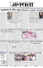 Jansatta, Hindi, 17/04/2015 - Read on ipad, iphone, smart phone and tablets.
