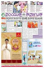 April 17, 2015, Hubli - Read on ipad, iphone, smart phone and tablets.