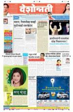 17th Apr Nagpur - Read on ipad, iphone, smart phone and tablets.