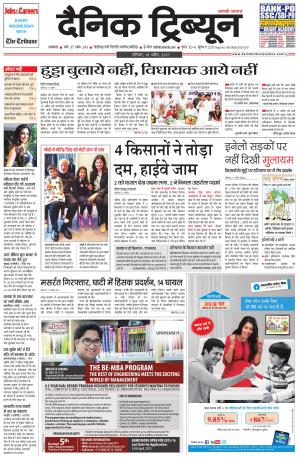 DT_18_April_2015_Ambala - Read on ipad, iphone, smart phone and tablets.