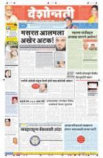 18th Apr Hingoli Parbhani - Read on ipad, iphone, smart phone and tablets.