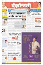 18th Apr Nanded - Read on ipad, iphone, smart phone and tablets.
