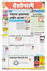 18th Apr Chandrapur - Read on ipad, iphone, smart phone and tablets.
