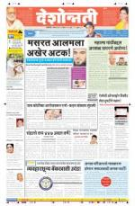 18th Apr Akola Main - Read on ipad, iphone, smart phone and tablets.