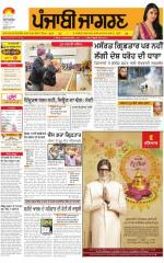 Sangrur\Barnala: Punjabi jagran News : 18th April 2015 - Read on ipad, iphone, smart phone and tablets.