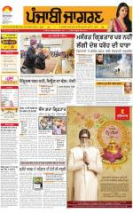 Amritsar: Punjabi jagran News : 18th April 2015 - Read on ipad, iphone, smart phone and tablets.