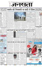 Jansatta, Hindi, 18/04/2015 - Read on ipad, iphone, smart phone and tablets.