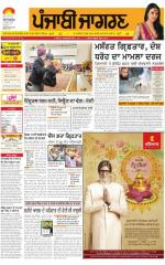 Jalandhar Dehat: Punjabi jagran News : 18th April 2015 - Read on ipad, iphone, smart phone and tablets.