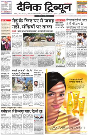 DT_19_April_2015_Ambala - Read on ipad, iphone, smart phone and tablets.