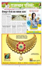 Patrika Bangalore - Read on ipad, iphone, smart phone and tablets