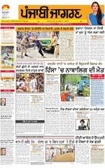 Sangrur\Barnala : Punjabi jagran News : 19th April 2015 - Read on ipad, iphone, smart phone and tablets.