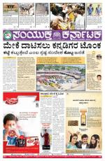 April 19, 2015, Hubli - Read on ipad, iphone, smart phone and tablets.