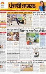 Jalandhar : Punjabi jagran News : 19th April 2015 - Read on ipad, iphone, smart phone and tablets.