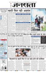 Jansatta, Hindi, 19/04/2015 - Read on ipad, iphone, smart phone and tablets.
