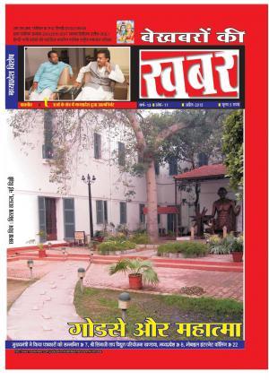 Bekhabaron Ki Khabar April 2015 - Read on ipad, iphone, smart phone and tablets.