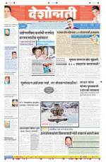 20th Apr Nanded - Read on ipad, iphone, smart phone and tablets.