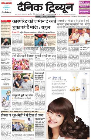 DT_20_April_2015_Ambala - Read on ipad, iphone, smart phone and tablets.