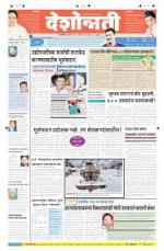 20th Apr Akola Main - Read on ipad, iphone, smart phone and tablets.
