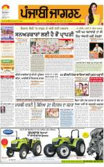 Sangrur\Barnala : Punjabi jagran News : 20th April 2015 - Read on ipad, iphone, smart phone and tablets.