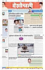 20th Apr Gadchiroli - Read on ipad, iphone, smart phone and tablets.