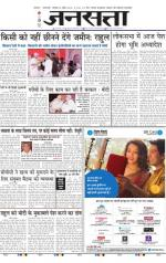 Jansatta, Hindi, 20/04/2015 - Read on ipad, iphone, smart phone and tablets.