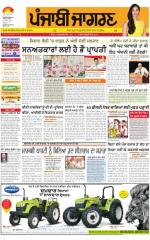 Jalandhar : Punjabi jagran News : 20th April 2015 - Read on ipad, iphone, smart phone and tablets.