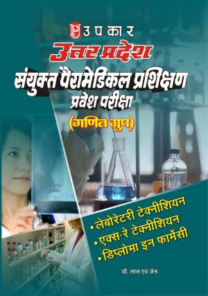 Uttar Pradesh Sanyukt Peramedical Prashikshan Pravesh Pariksha (Ganit Group) - Read on ipad, iphone, smart phone and tablets