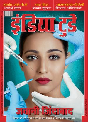 India Today Hindi-29th April 2015 - Read on ipad, iphone, smart phone and tablets.