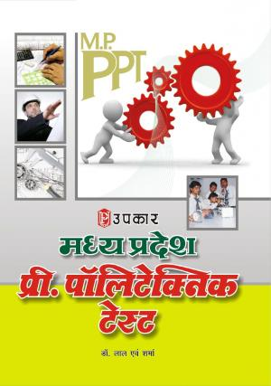 Madhya Pradesh Pre Polytechnic Test - Read on ipad, iphone, smart phone and tablets