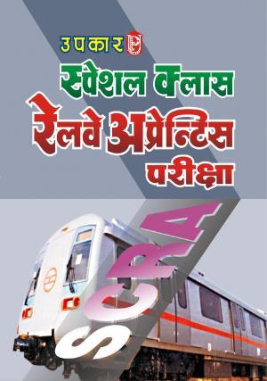 S.C.R.A. Pariksha