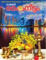 Vishu Supplement in UAE Edition