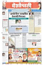21st Apr Nanded - Read on ipad, iphone, smart phone and tablets.