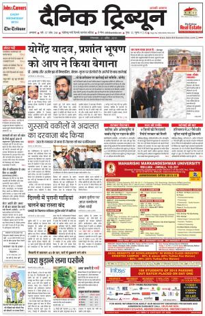 DT_21_April_2015_Ambala - Read on ipad, iphone, smart phone and tablets.
